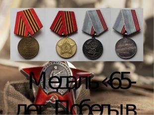Медаль «65-лет Победы в Великой Отечественной войне 1941-1945 гг.», получен