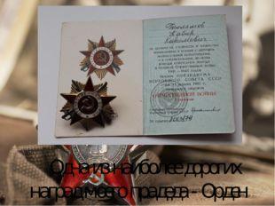 Одна из наиболее дорогих наград моего прадеда - Орден «Отечественной Войны I