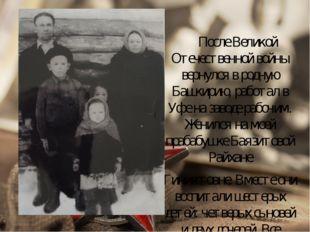 После Великой Отечественной войны вернулся в родную Башкирию, работал в Уф