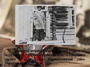Звали его Галлямов Кабир Каримович. Родился он в 1905 году, в то время в Уф