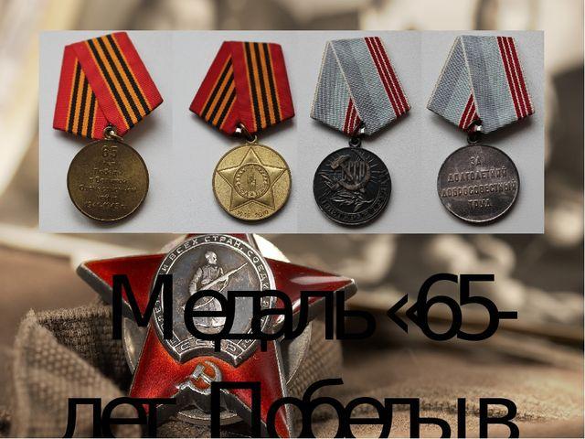 Медаль «65-лет Победы в Великой Отечественной войне 1941-1945 гг.», получен...