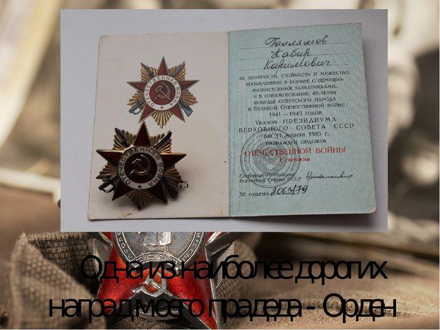 Одна из наиболее дорогих наград моего прадеда - Орден «Отечественной Войны I...