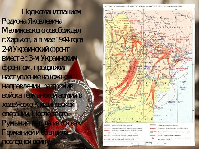Под командованием Родиона Яковлевича Малиновского освобождал г.Харьков, а в...