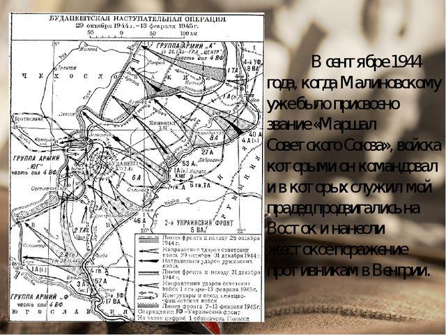 В сентябре 1944 года, когда Малиновскому уже было присвоено звание «Маршал...