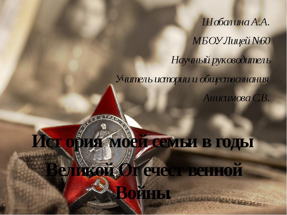 Шабалина А.А. МБОУ Лицей №60 Научный руководитель Учитель истории и обществоз...