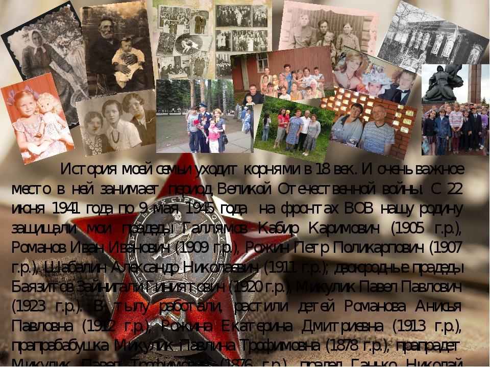 История моей семьи уходит корнями в 18 век. И очень важное место в ней зани...