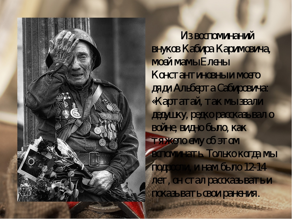 Из воспоминаний внуков Кабира Каримовича, моей мамы Елены Константиновны и...