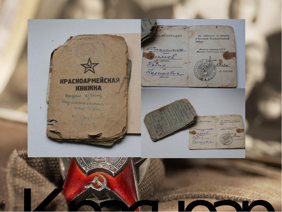 Красноармейская книжка моего прадеда Галлямова Кабира Каримовича.