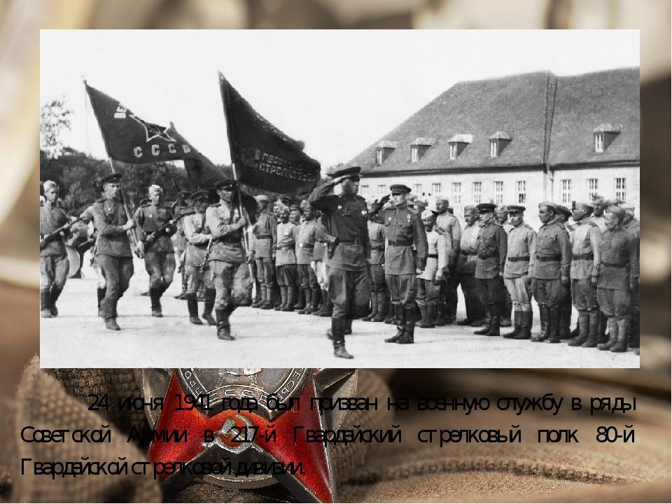 24 июня 1941 года был призван на военную службу в ряды Советской Армии в 21...
