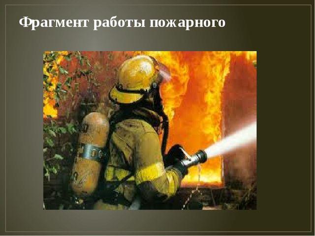 Фрагмент работы пожарного