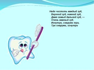 Надо чистить каждый зуб, Верхний зуб, нижний зуб, Даже самый дальний