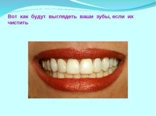 Вот как будут выглядеть ваши зубы, если их чистить