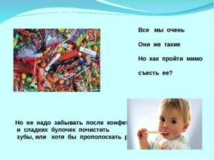 Все мы очень любим конфеты. Они же такие вкусные! Но как пройти мимо и не съ