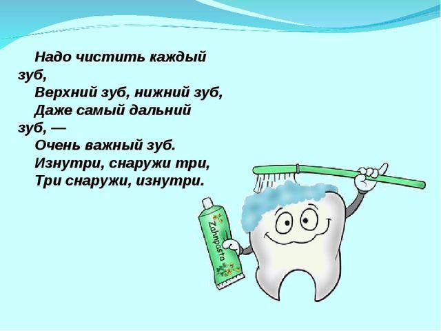 Надо чистить каждый зуб, Верхний зуб, нижний зуб, Даже самый дальний...