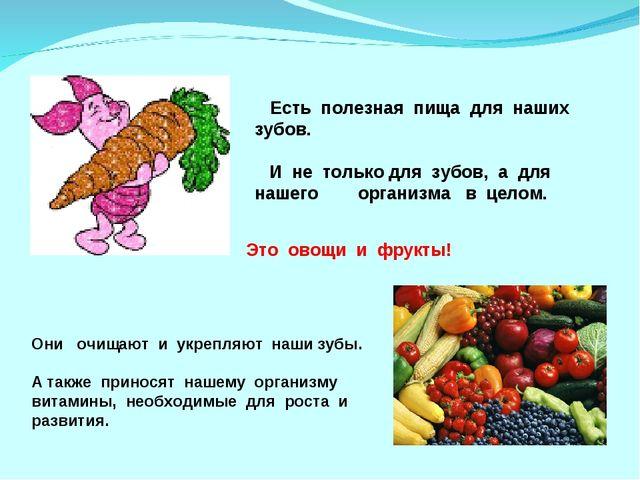Есть полезная пища для наших зубов. И не только для зубов, а для нашего орга...