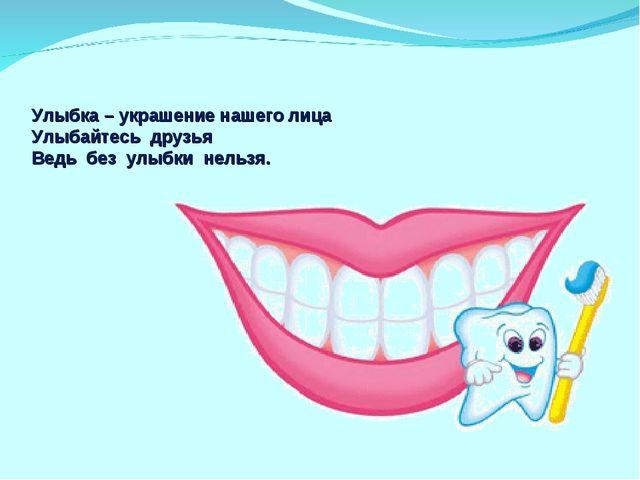 Улыбка – украшение нашего лица Улыбайтесь друзья Ведь без улыбки нельзя.