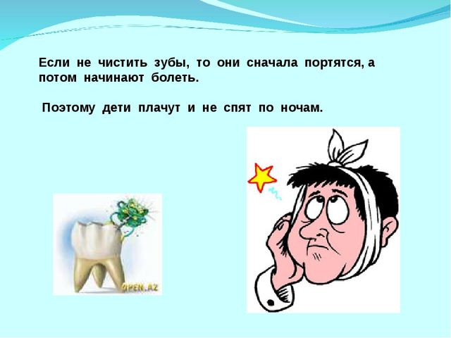 Если не чистить зубы, то они сначала портятся, а потом начинают болеть. Поэто...
