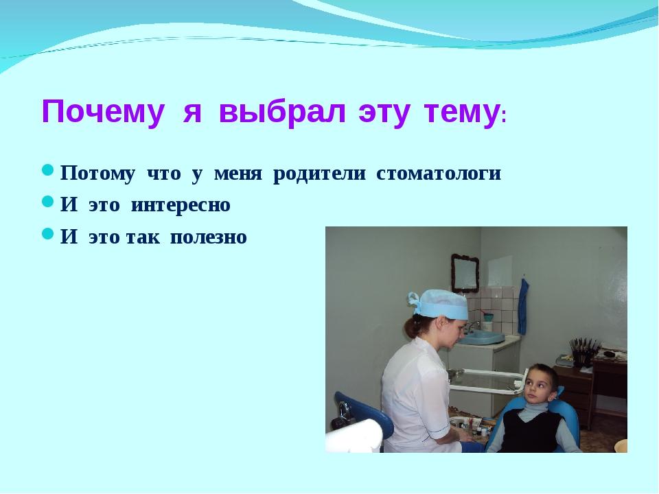 Потому что у меня родители стоматологи И это интересно И это так полезно Поче...