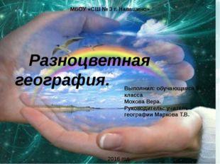 Радужная география. Выполнила обучающаяся 5 класса Мохова Вера. МБОУ СШ № 3.