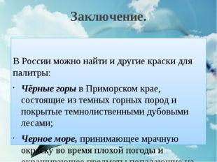 Заключение. В России можно найти и другие краски для палитры: Чёрные горы в П