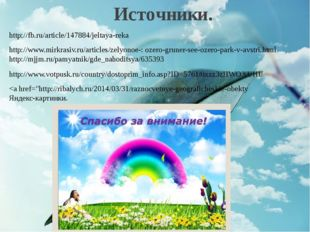 Источники. http://fb.ru/article/147884/jeltaya-reka http://www.mirkrasiv.ru/