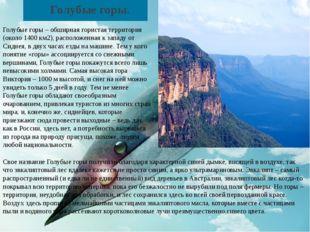 Голубые горы. Голубые горы – обширная гористая территория (около 1400 км2),