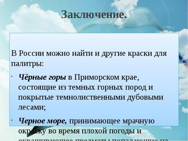 Заключение. В России можно найти и другие краски для палитры: Чёрные горы в П...