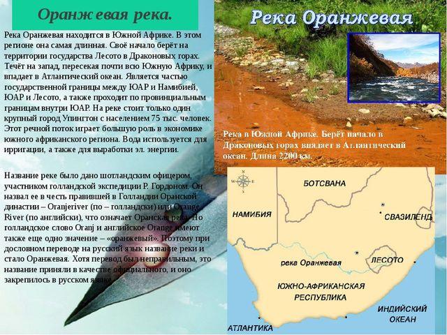 Оранжевая река. Река Оранжевая находится в Южной Африке. В этом регионе она с...