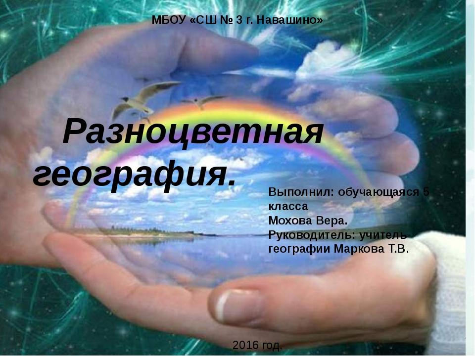 Радужная география. Выполнила обучающаяся 5 класса Мохова Вера. МБОУ СШ № 3....