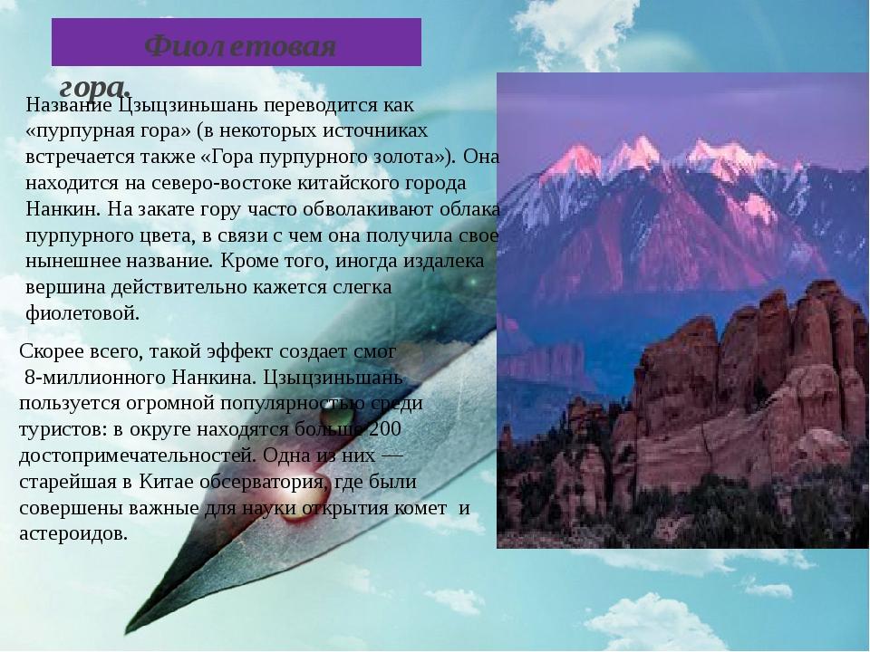 Фиолетовая гора. Название Цзыцзиньшань переводится как «пурпурная гора» (в н...