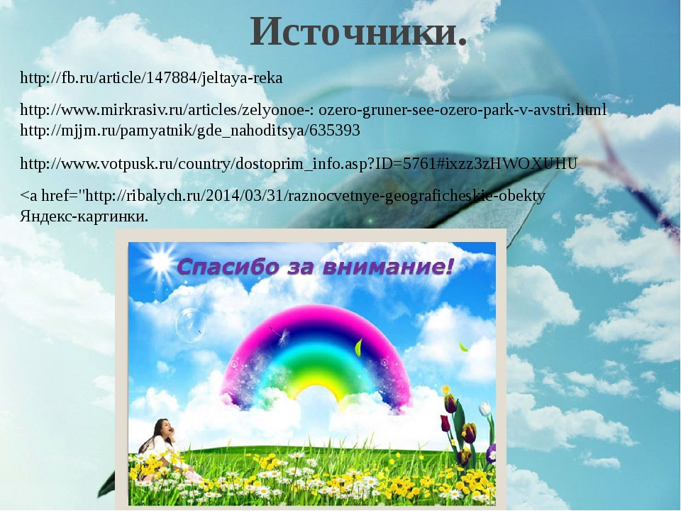 Источники. http://fb.ru/article/147884/jeltaya-reka http://www.mirkrasiv.ru/...
