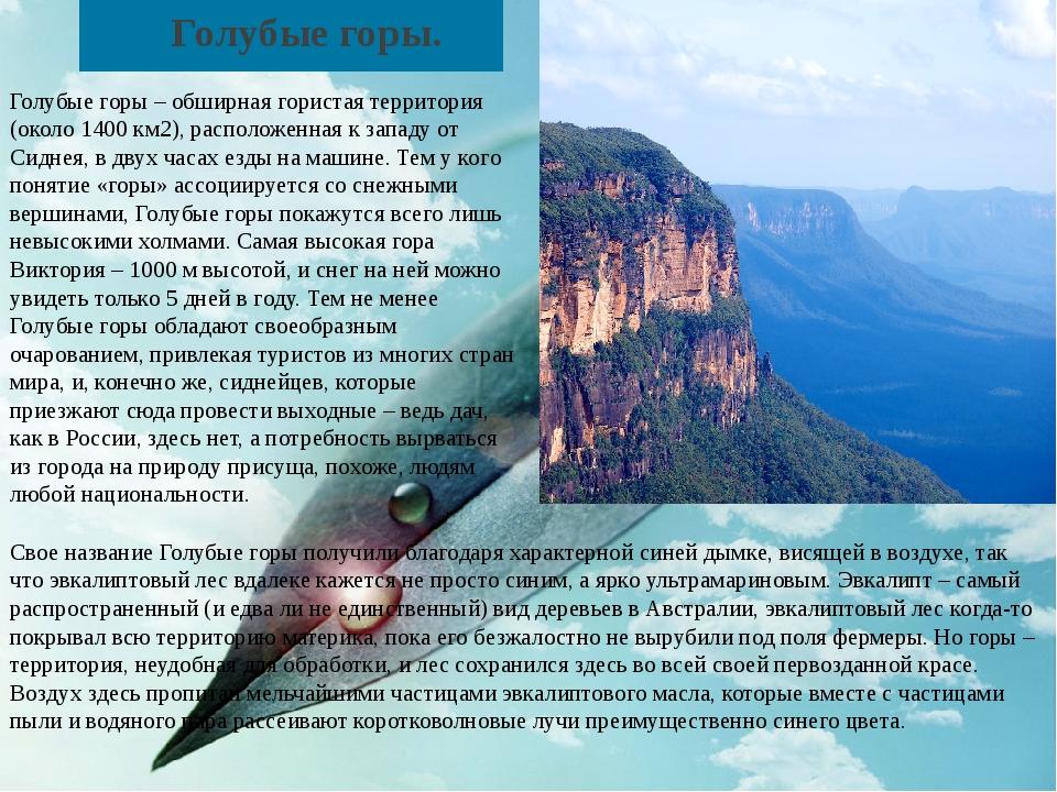 Голубые горы. Голубые горы – обширная гористая территория (около 1400 км2),...