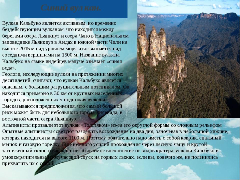 Синий вулкан. Вулкан Кальбуко является активным, но временно бездействующим...