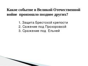 18 августа 1941г. вышел приказ Ставки Верховного Главного Командования за №