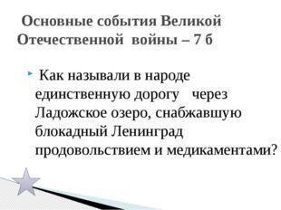 Прочтите любые четыре строчки знаменитого стихотворения К.Симонова «Жди меня