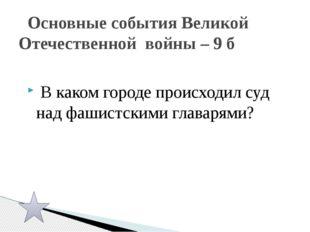 «Никто не забыт, ничто не забыто» Эти строчки принадлежат ленинградской поэт