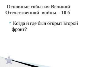 «…» - немецкая военная операция по взятию столицы СССР Москвы. Военные планы