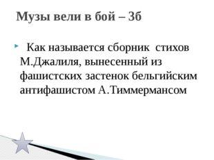 Под какими кодовыми названиями были проведены операции партизанских отрядов