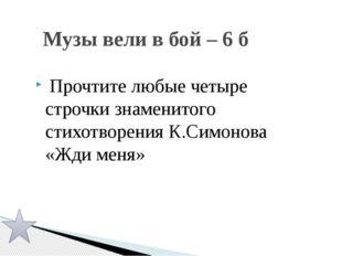 Кто автор знаменитого плаката, созданного в концеиюня 1941 года? Культура