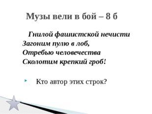 Этот лозунг публично провозглашён И.В.Сталиным 3 июля 1941 года в ходе выступ