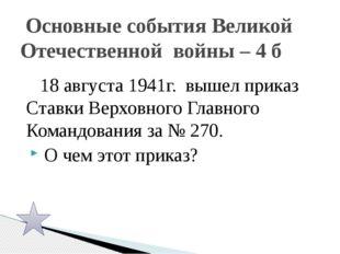 С каким из великих сражений Великой Отечественной войны связано имя генерал-