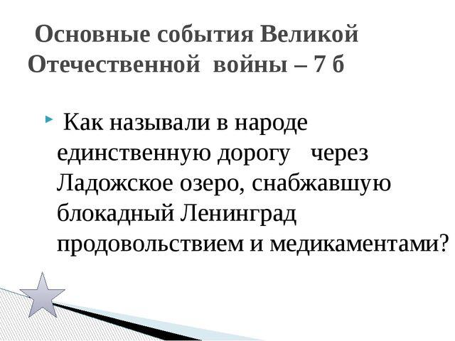 Прочтите любые четыре строчки знаменитого стихотворения К.Симонова «Жди меня...
