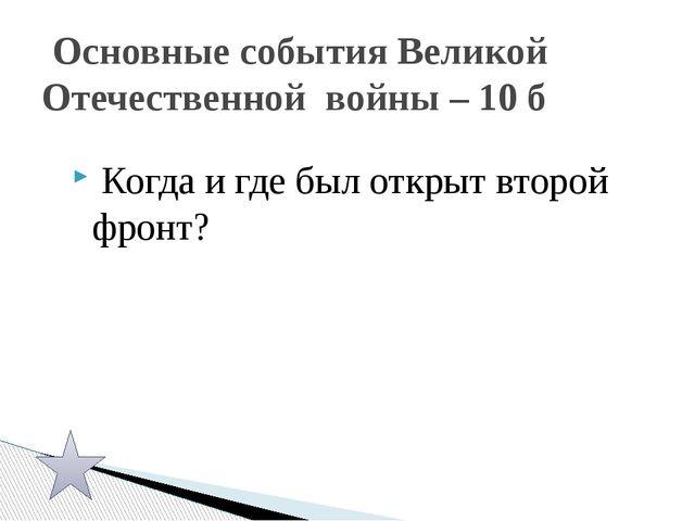 «…» - немецкая военная операция по взятию столицы СССР Москвы. Военные планы...