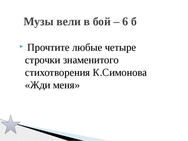 Кто автор знаменитого плаката, созданного в концеиюня 1941 года? Культура...