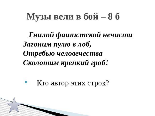 Этот лозунг публично провозглашён И.В.Сталиным 3 июля 1941 года в ходе выступ...