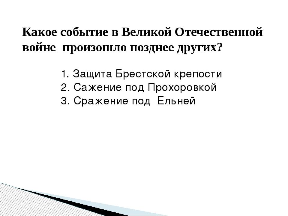 18 августа 1941г. вышел приказ Ставки Верховного Главного Командования за №...