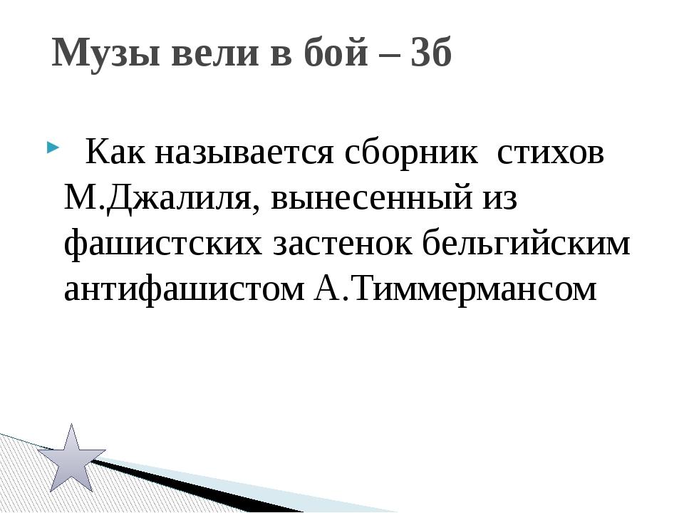 Под какими кодовыми названиями были проведены операции партизанских отрядов...