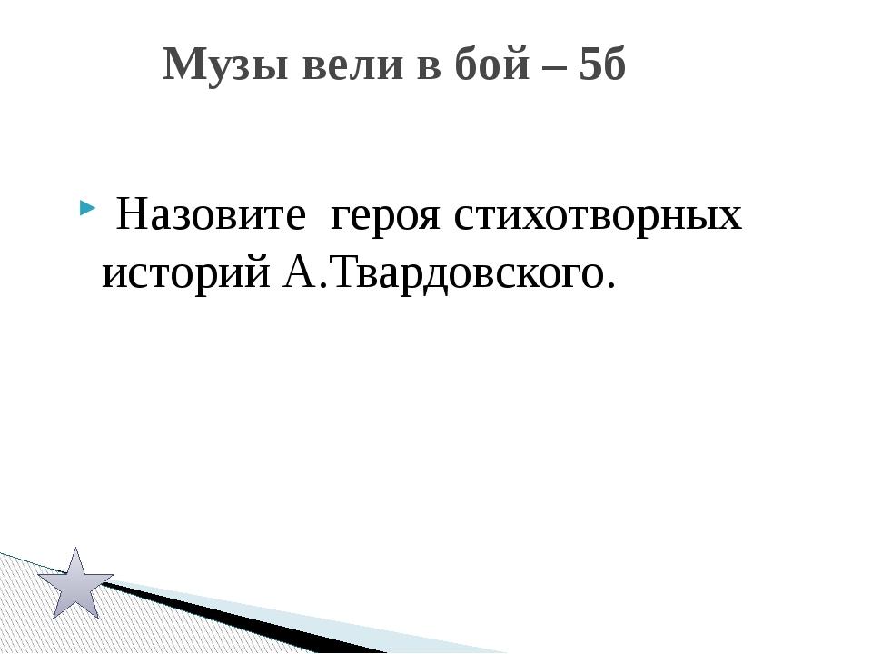 За форсирование этой реки 2438 воинам было присвоено звание Героя Советского...