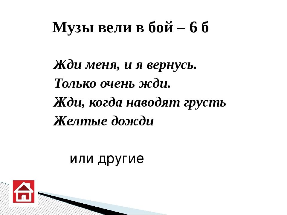 Назовите 2-3 писателей, которые в годы войны были корреспондентами фронтовых...
