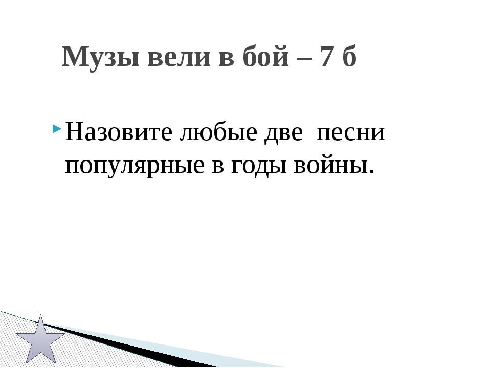 Автор симфонии, которую жители блокадного Ленинграда восприняли как символ с...